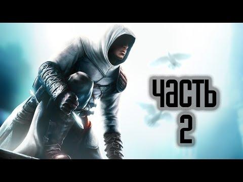 Assassins Creed 2 - Прохождение игры на русском [#46] ФИНАЛ