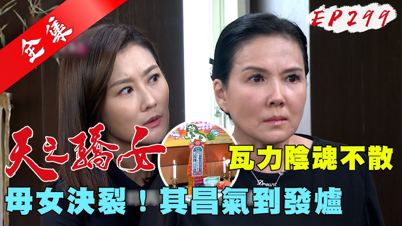 Download 天之驕女 第302集 Proud Of You EP302【全】|【蘿琳亞塑身衣】