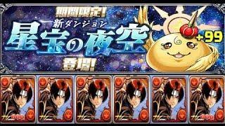 星宝の草薙京