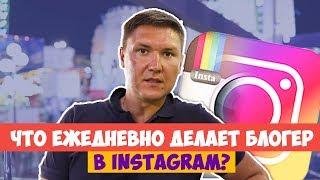 БЛОГГЕРЫ ИНСТАГРАМ | Что ежедневно должен делать блогер в Instagram