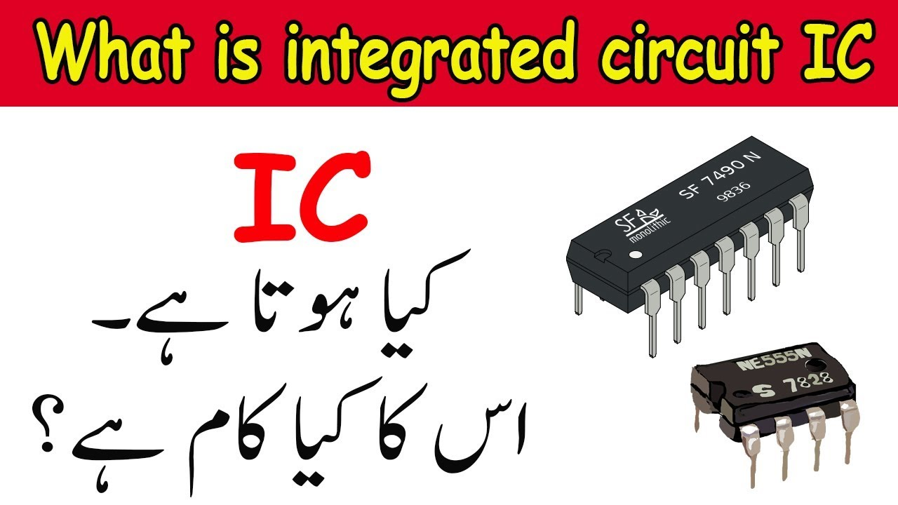 What Is Integrated Circuit Ic In Urdu Hindi Youtube Amplifier Images Of