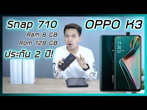 รีวิว OPPO K3 สเปคเทพ ราคาดี ประกันสองปี ไม่พูดเยอะซื้อเถอะ