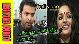 കാവ്യാ മാധവൻ പൃഥ്വിരാജ് | ഇംഗ്ലീഷ് ചളി | ചിരിച്ചു ചാവും | (part-1) comedy troll malayalam video