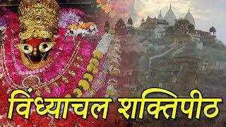 विंध्याचल शक्तिपीठ Story Of Vindhyachal Sidhpeeth माँ विंध्यवासिनी   Indian Rituals