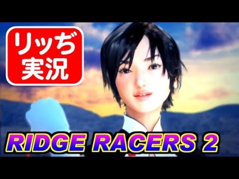 [実況] リッジレーサーズ2 / RIDGE RACERS 2 [PSP]