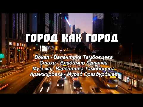 Валентина Тамбовцева - Город как город.