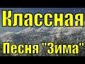 Песня Зима Чернила для пятого класса САМЫЕ ЛУЧШИЕ ПЕСНИ 90 х русские клипы хиты Зрительные образы mp3