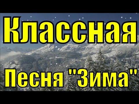 Песня Зима Чернила для пятого класса Песни 90-х