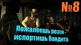 №8 RED DEAD REDEMPTION - Пожалеешь розги - испортишь бандита.