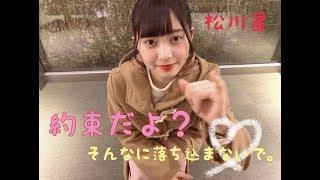 歌っても踊っても、可愛いアイドルこと「松川星」をご覧ください。 myst...