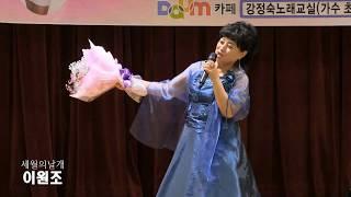 초대가수 이원조 - 세월의날개,마음의꽃 제6회 강정숙노래교실 만남가요제 2017