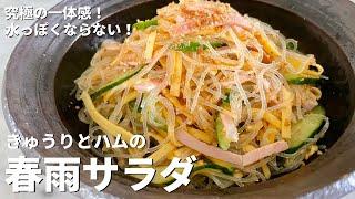 春雨サラダ|Koh Kentetsu Kitchen【料理研究家コウケンテツ公式チャンネル】さんのレシピ書き起こし