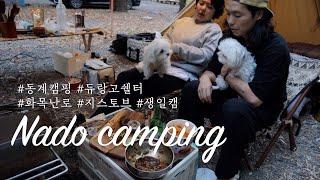 나도캠핑 / 캠핑장에서 생일 보내기 / 캠핑요리 / 지…