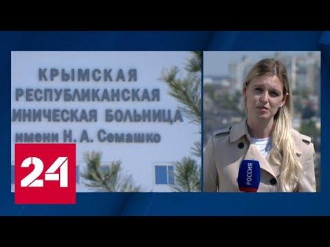 Власти Крыма попросили туристов пока не приезжать - Россия 24