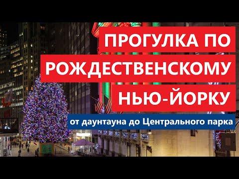 Прогулка по рождественскому Нью-Йорку. От даунтауна до Центрального парка.