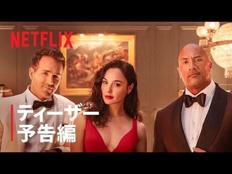 『レッド・ノーティス』ティーザー予告編 - Netflix