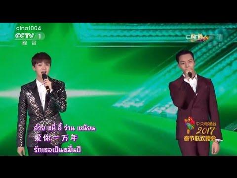 [Thaisub] LuHan & William Chan -  爱你一万年 | #1004sub