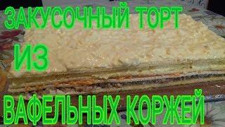 ЗАКУСОЧНЫЙ ТОРТ из вафельных коржей!!!