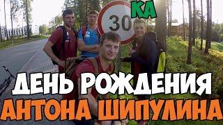 День рождения Антона Шипулина. Тест 3000 метров. | Эпизод 10