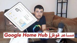 مساعد قوقل| Google Home Hub