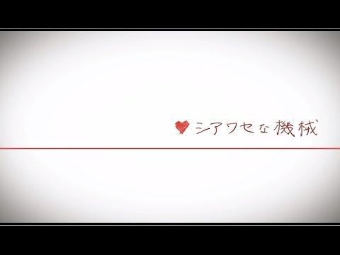 「シアワセな機械」Music Video / リリィ、さよなら。
