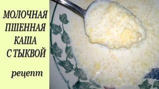 Молочная пшенная каша с тыквой. Рецепт пшенная молочная каша