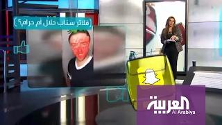 تفاعلكم : هل فلاتر سناب شات حرام؟ الشيخ عبدالله التركي يوضح