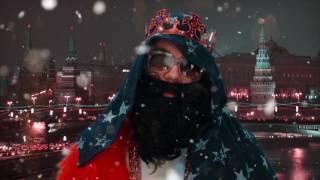 Big Russian Boss - Новогоднее поздравление 2017