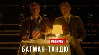 Смотреть клип Ундервуд - Батман-Тандю