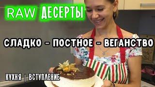 RAW десерты! современное сладкое веганство и мои рецепты |ВСТУПЛЕНИЕ - ЗНАКОМСТВО | |КУХНЯ|
