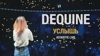 Смотреть клип Dequine - Услышь