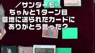 遊戯王裏CK5vs5大会パート7 カオスソルジャー対エアロシャーク thumbnail