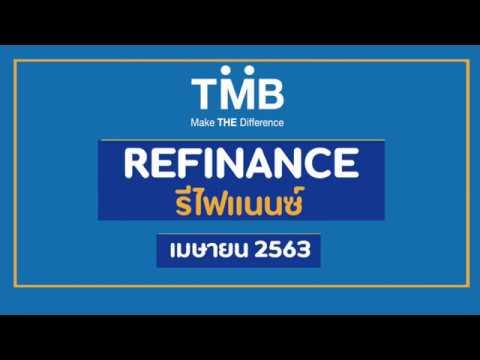 สรุปสินเชื่อรีไฟแนนซ์ ธนาคารทหารไทย(TMB) Refinance เดือน เมษายน 2563   Guru Living