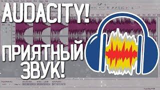 Как сделать качественный и приятный звук в audacity?