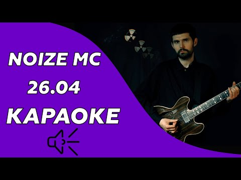 Noize mc - 26.04 (караоке - минус)