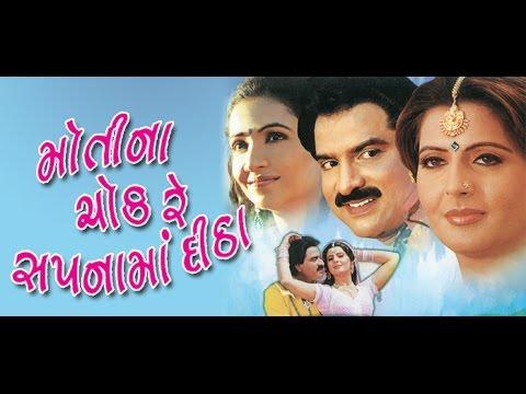 Moti Na Chok Re Sapna Man Ditha   Gujarati Movies Full   Hiten Kumar, Roma Manek, Aarti Patel