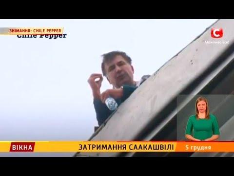 Затримання Саакашвілі – Вікна-новини – 05.12.2017