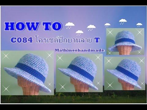 How to C084 Crochet hat / หมวกโครเชต์ปีกบาน ลาย T _ Mathineehandmade