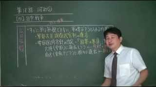 171 日中戦争(教科書351) 日本史ストーリーノート第18話