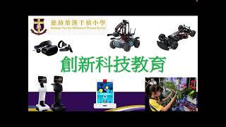 Publication Date: 2021-08-27 | Video Title: 慈幼葉漢千禧小學 - 創新科技教育