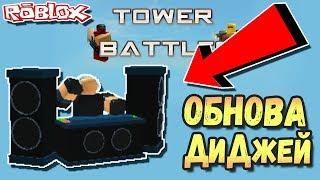 😱ОМГ ОБНОВА 💥РОБЛОКС ТОВЕР БАТЛС ДиДжей 🏆Roblox Tower Battles DJ