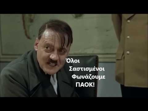 Ο Χίτλερ μαθαίνει για την τριάρα του ΠΑΟΚ στον Ολυμπιακό