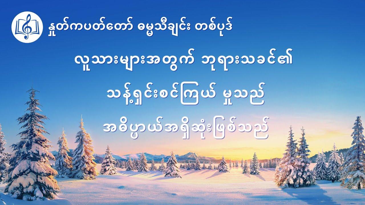 Myanmar Gospel Song 2020 - လူသားများအတွက် ဘုရားသခင်၏ သန့်ရှင်းစင်ကြယ် မှုသည် အဓိပ္ပာယ်အရှိဆုံးဖြစ်သည်