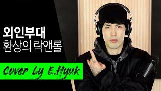 외인부대 (Yim Jae-bum) - 환상의 락앤롤 (Rock