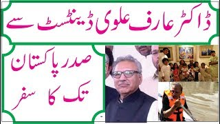 Doctor Arif Alvi Dentist Sy President Of Pakistan