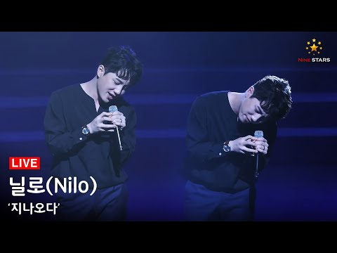 닐로 (Nilo) '지나오다' 감성으로 꽉 채운 감동 라이브