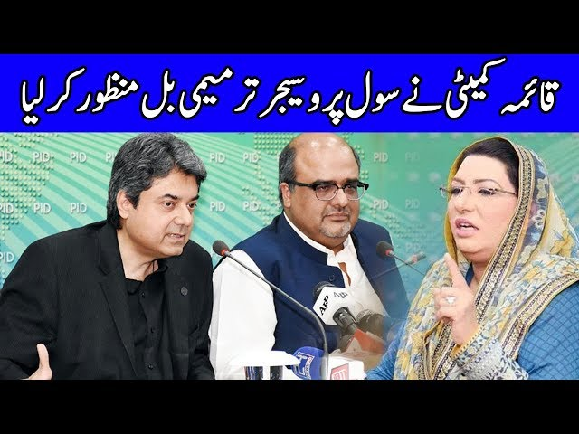 Firdous Ashiq And Farogh Naseem Press Conference Today | 21 August 2019 | Dunya News