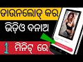 2019 ସିକ୍ରେଟ୍ ଆପ୍ || Make funny video from your photo || Magic video editor in odia 📱