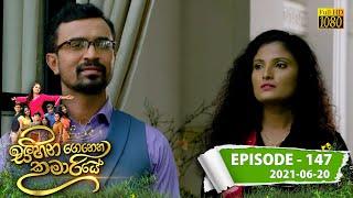 Sihina Genena Kumariye | Episode 147 | 2021-06-20 Thumbnail