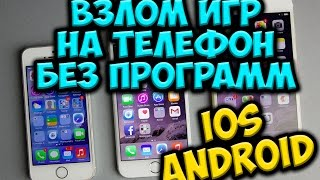 Взлом игр Ios android без программ (на телефон)